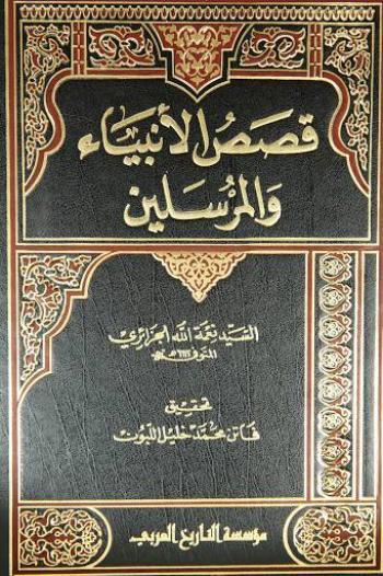 Historia de los Profetas, libro árabe del siglo XII