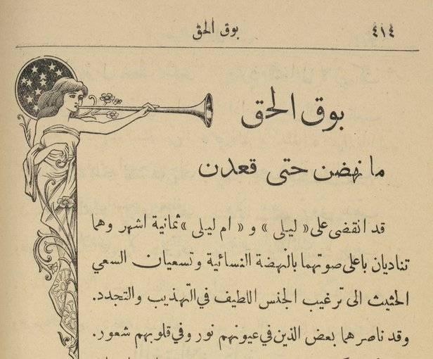 """""""Layla"""" primera revista para mujeres de los 20's en Irak"""